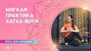 Йога для начинающих. Йога для женщин. Мягкая практика хатха-йоги. Упражнения для женщин.