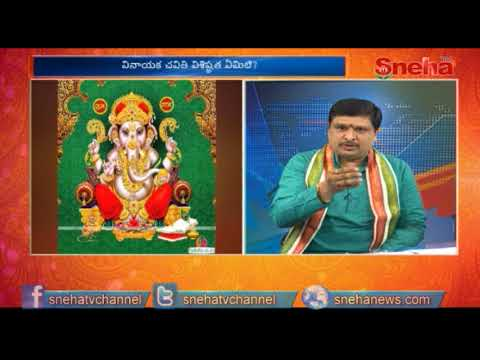 Greatness of Ganesh festival - Special Discussion with Bamidipati Ravi Krishna | Sneha TV Telugu