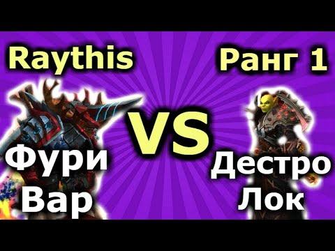 Р1 ДЕСТРО ЛОК vs ФУРИ ВАР! Dreamnyasha vs Raythis! Противостояние!