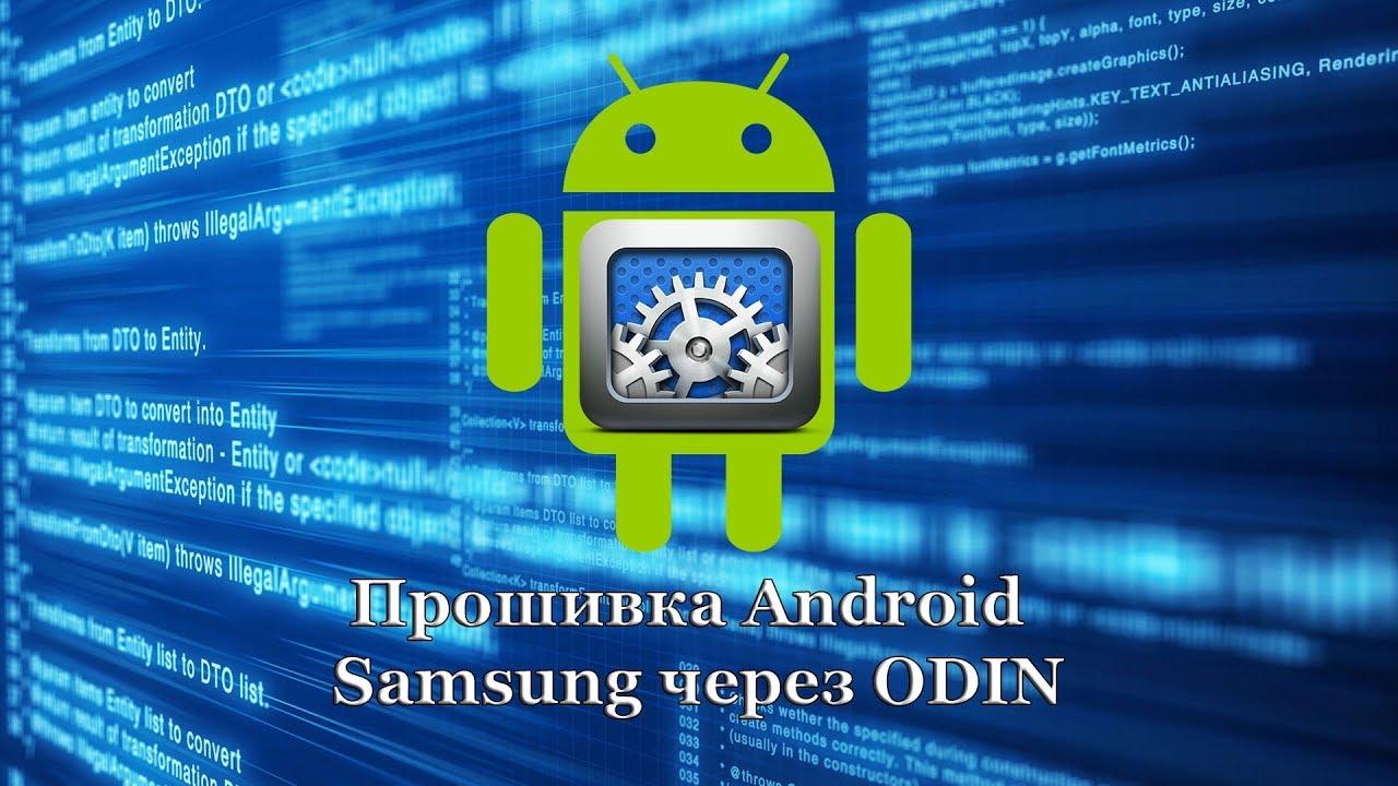 Прошивка Android Samsung через ODIN