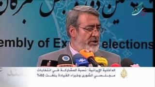 استطلاعات أولية تفيد بتقدم الإصلاحيين بانتخابات إيران