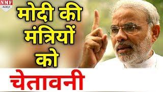 Modi अब खत्म करेंगे Ministers का 5 Star Culture, Ministers को दी चेतावनी