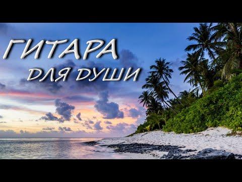 МУЗЫКА ДЛЯ ДУШИ. ГИТАРА.