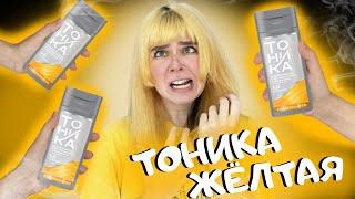 Жёлтая Тоника гaвNO или Норм Крашу впервые волосы Тоникой
