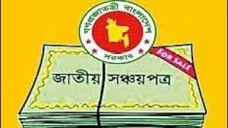 Sanchayapatra Interest Rate 2019