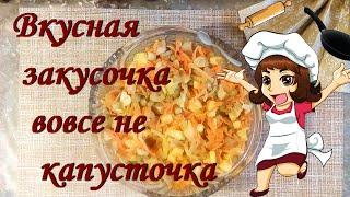 "Рецепт салата пошагово Салат закуска ""Лесовичок"" Вкусно. Просто. Быстро. Салат на ужин"