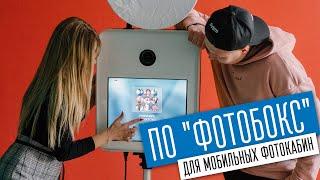 """ПО """"Фотобокс"""" –  программа для мобильных фотокабин и фотобудок (особенности и преимущества)"""
