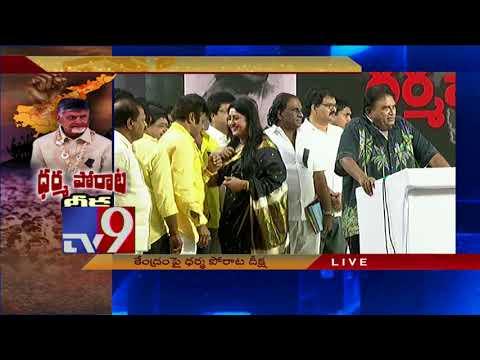 Cine artists support CM Chandrababu's Deeksha - Actor Jayprakash -  TV9