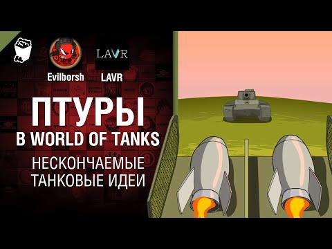 ПТУРы в World Of Tanks - НТИ №24 от LAVR и Evilborsh [World Of Tanks]