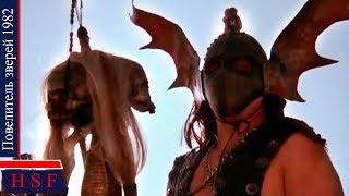 Воин Бога Зверя ищет Мести! Повелитель зверей 1 | Исторические американские фильмы фэнтези смотреть