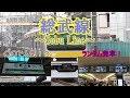 よくわかる鉄道路線解説講座part6 【総武本線】