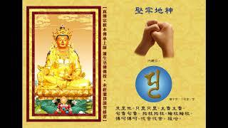 真佛宗金剛歌 「堅牢地神心咒」Prthivi Mantra