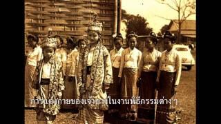 เจ้าฟ้าเจ้านาง เมืองเชียงตุงในอดีต - King & Princess of Kengtung