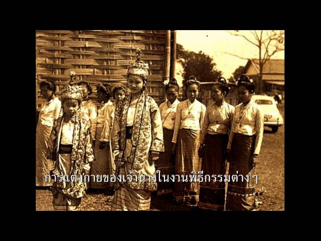 ?????????????? ??????????????????? - King & Princess of Kengtung