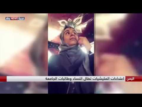 اعتداءات المليشيات تطال النساء وطالبات الجامعة  - 13:54-2018 / 10 / 8