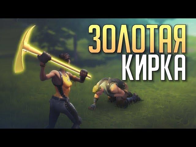 gold pickaxe in fortnite - 640×480