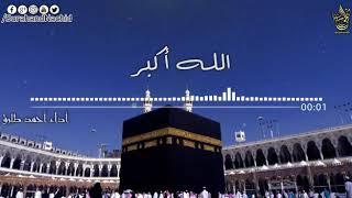 تكبيرات العيد بصوت القارئ أحمد طارق....قناة كل يوم أنشودة...اجمل حالات واتس أب دينية