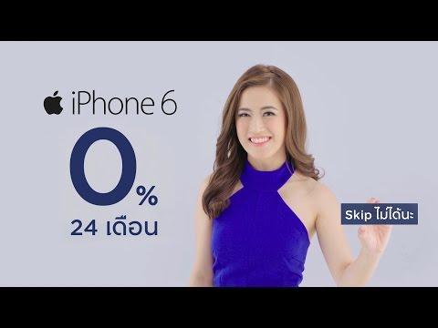 iPhone 6/5s แค่วันละ 30 กว่าบาท ผ่อน 0% 24 เดือน | กรุงศรีเฟิร์สช้อยส์ | Krungsri First Choice