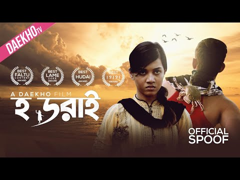 HO DORAI | NO DORAI TRAILER SPOOF