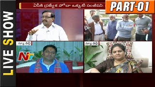 YS Jagan New Strategy for AP Special Category Status | YCP MPs Ready for Resignation | Live Show 01