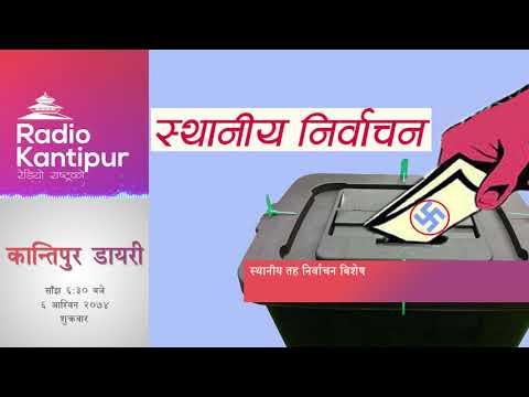Kantipur Diary 6:30pm - 22 September 2017