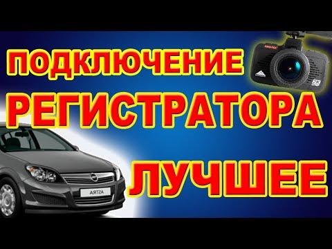 Подключение видеорегистратора. Opel Astra. Sho-me.