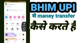 BHIM UPI, Money Transfer, Recharge & Bill Payment Application 2020 screenshot 3