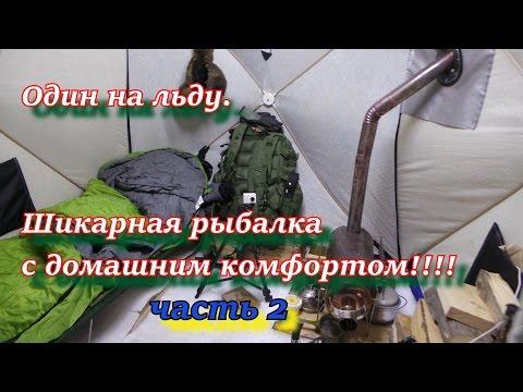 видео: ОДИН НА ЛЬДУ  Шикарная рыбалка с домашним комфортом  ЧАСТЬ 2