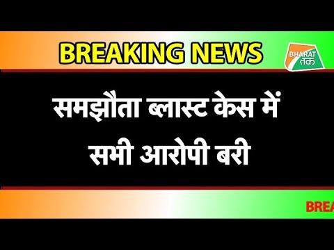 Samjhauta Express ब्लास्ट केस से जुड़ी बड़ी ख़बर| Bharat Tak