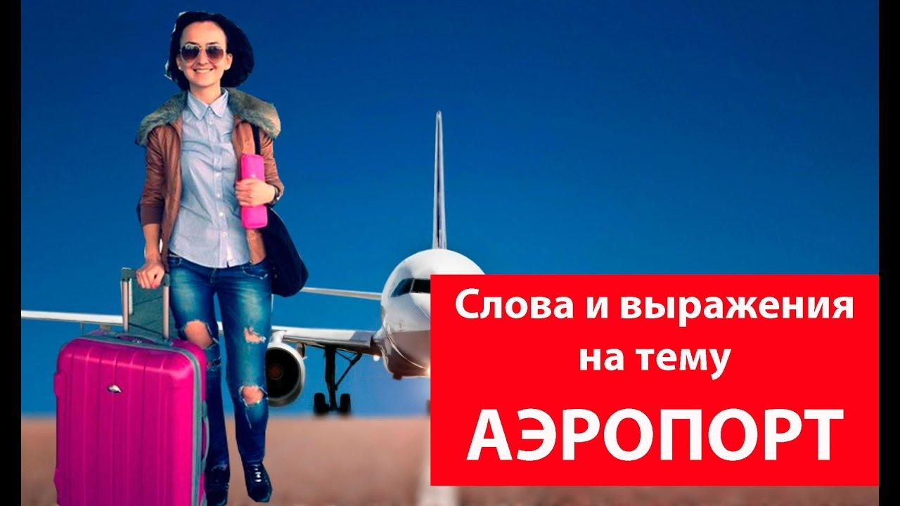 АЭРОПОРТ. Слова и выражения на тему аэропорт. Английский для путешествий MyTub