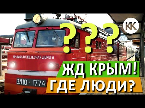 ГДЕ ВСЕ ЛЮДИ?  Электричка и поезд Санкт-Петербург - Севастополь. ВСТРЕЧАЮ ЛЕГЕНДАРНУЮ СЕМЕРКУ!
