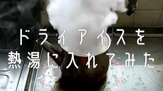 ドライアイスを熱湯に入れてみた thumbnail