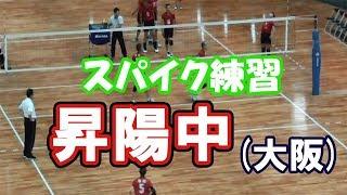 昇陽中学・大阪府☆スパイク練習(vs 瀬田中学)中学バレー近畿大会【volleyball】