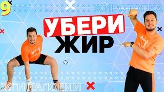 Убей жир 9 Тренировка для похудения дома Жиросжигающие упражнения на карантине