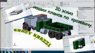 3d эскиз наших ближайших планов на наш краз 255 3d sketch of our immediate plans for our 255 kraz