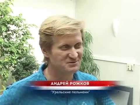 """""""Уральские Пельмени"""" в Новоуральске"""