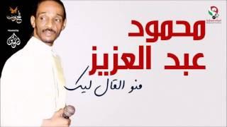 محمود عبد العزيز _  منو القال ليك /mahmoud abdel aziz