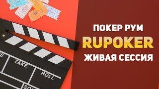 RUpoker Stream (сеть PokerDOM) |  Школа покера Smart-poker.ru(, 2017-09-27T19:23:33.000Z)