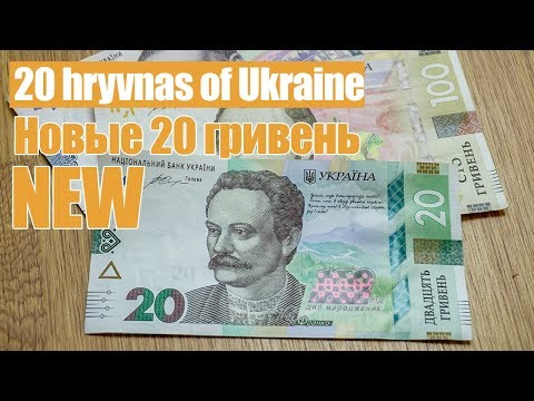Currency of Ukraine. New 20 hryvnas UAH. Super Macro. Новая купюра 20 гривен в Украине