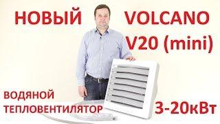 водяной тепловентилятор VOLCANO MINI AC / ВОЛКАНО МИНИ
