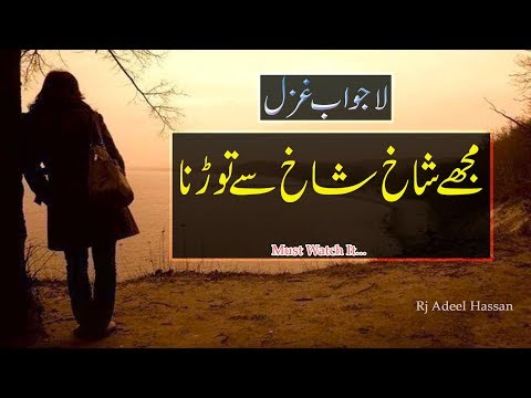 Mujhe Shakh Shakh se Torna | most heart touching poetry | Adeel Hassan | urdu sad ghazal | urdu poet