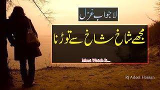 Mujhe Shakh Shakh se Torna | most heart touching poetry | Adeel Hassan | urdu sad ghazal | urdu poet