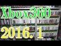 【Xbox360のゲームソフト紹介映像】2005年12月10日~【ゲームコレクション紹介動画】