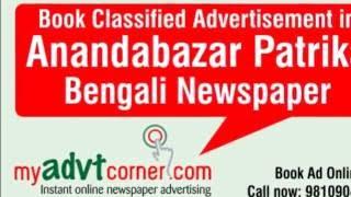 Book Anandabazar Patrika Newspaper Cl Ified Adverti