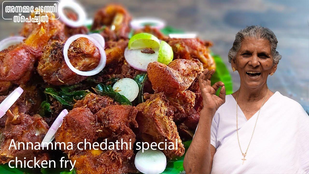 അമ്മച്ചിയുടെ സ്റ്റൈലിൽ ചിക്കൻ പൊരിച്ചത് | Chicken fry recipe | Annamma chedathi special