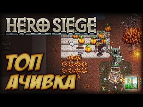 Hero Siege 150 Левел, Получаю Ачивки.