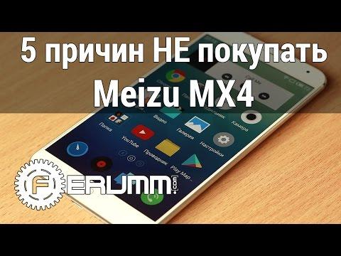 Meizu MX4 - 5 причин НЕ покупать. Слабые места смартфона. Главные недостатки от FERUMM.COM