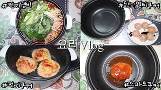 단미 전기냄비 만능 멀티쿠커로 볶음, 끓이기, 찜, 조…