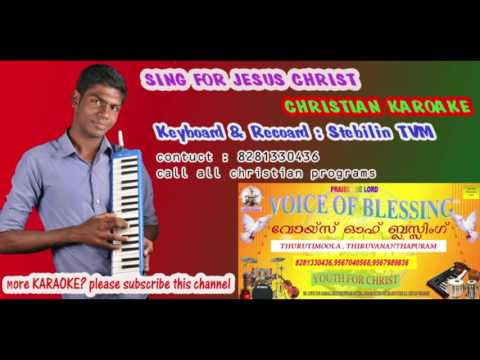 Malayalam christian karaoke yeshuvilen thozane kanden 2016