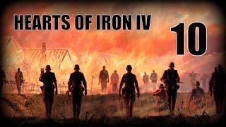 Hearts of Iron IV (Сетевая) - Итоги первых дней войны!  #10